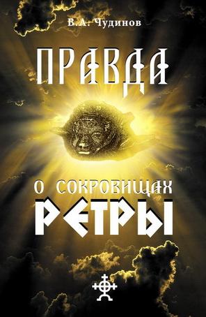 В.А. Чудинов Правда о сокровищах Ретры (2006) PDF