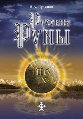 Вышла новая книга: Русские Руны, автор В. А. Чудинов