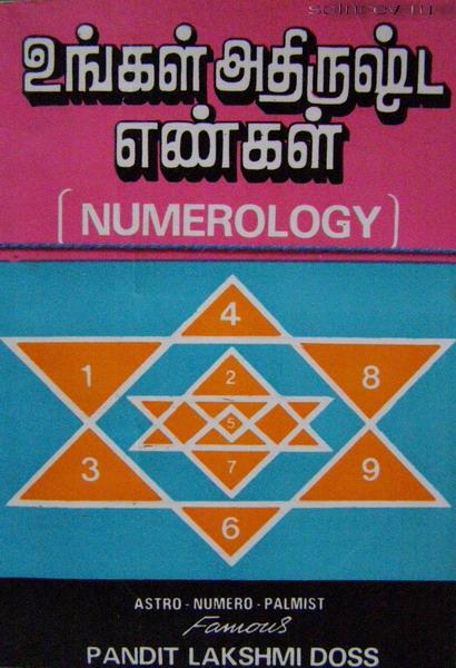 Тамильская нумерология