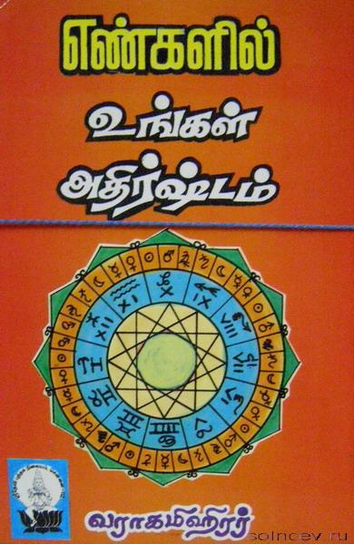 Тамильская астрология и нумерология